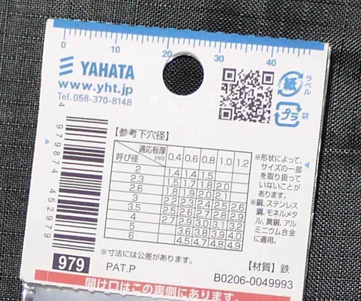 さらタッピング-3.5mm×12mmをケイヨーデイツーで買って来た2.jpg