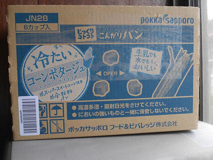じっくりコトコトこんがりパン 冷たいコーンポタージュ カップを買った-001.jpg