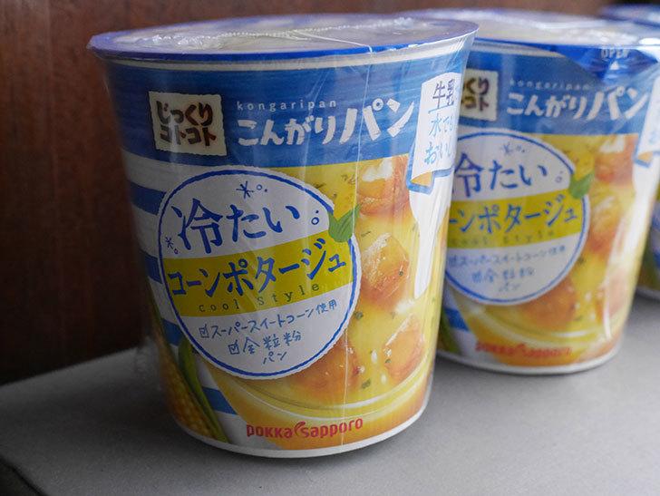じっくりコトコトこんがりパン 冷たいコーンポタージュ カップを買った-003.jpg