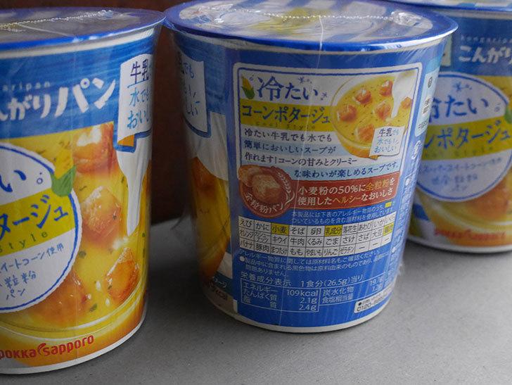 じっくりコトコトこんがりパン 冷たいコーンポタージュ カップを買った-006.jpg
