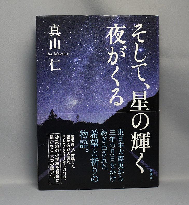 そして、星の輝く夜がくる-真山-仁-(著)を買った1.jpg