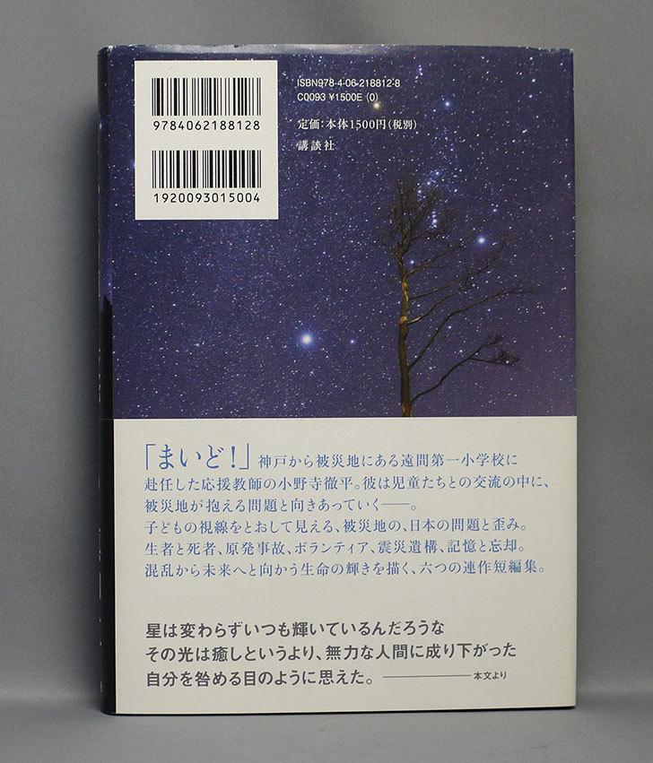 そして、星の輝く夜がくる-真山-仁-(著)を買った2.jpg