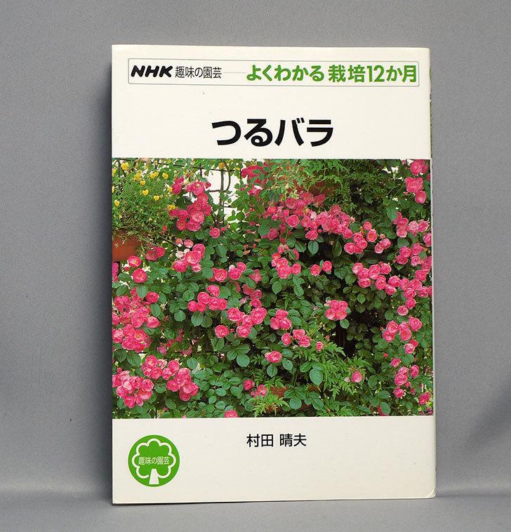 つるバラ-(NHK趣味の園芸・よくわかる栽培12か月)を買った1.jpg