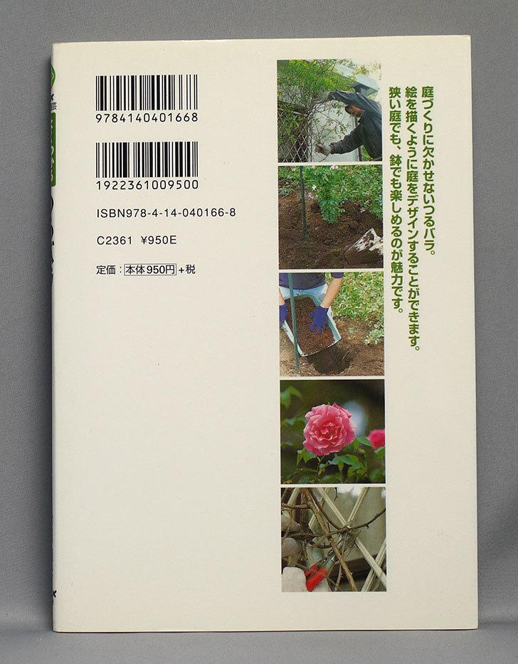 つるバラ-(NHK趣味の園芸・よくわかる栽培12か月)を買った2.jpg