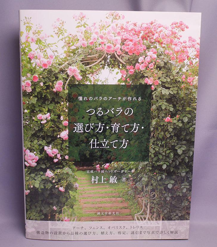 つるバラの選び方・育て方・仕立て方- 憧れのバラのアーチが作れる を買った001.jpg