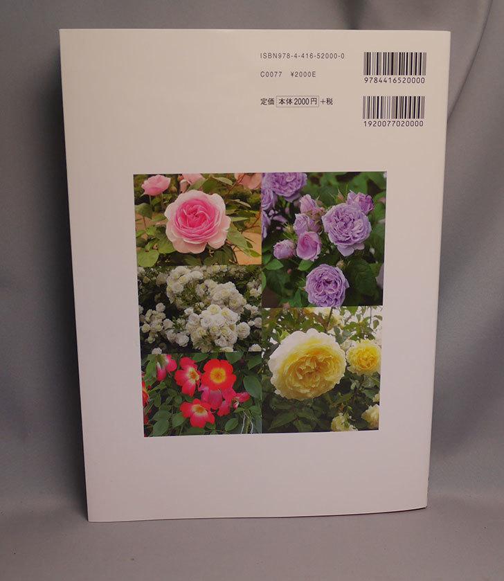 つるバラの選び方・育て方・仕立て方- 憧れのバラのアーチが作れる を買った002.jpg