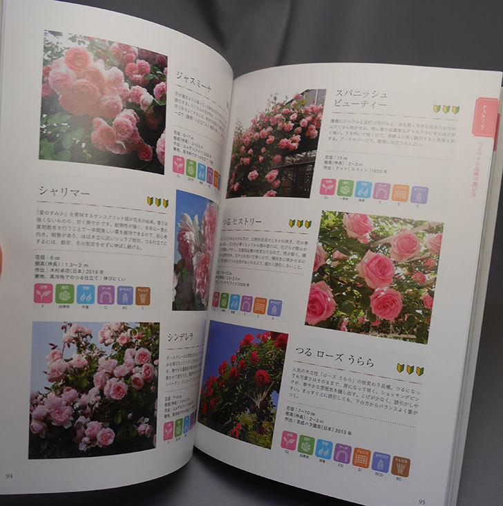 つるバラの選び方・育て方・仕立て方- 憧れのバラのアーチが作れる を買った003.jpg