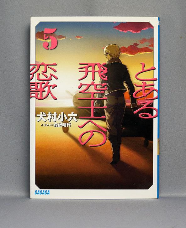 とある飛空士への恋歌-5-犬村-小六-(著)を買った1.jpg