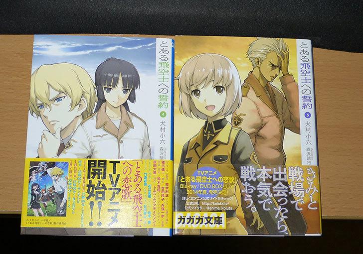 とある飛空士への誓約-犬村-小六-(著)-4巻と5巻を読んだ.jpg
