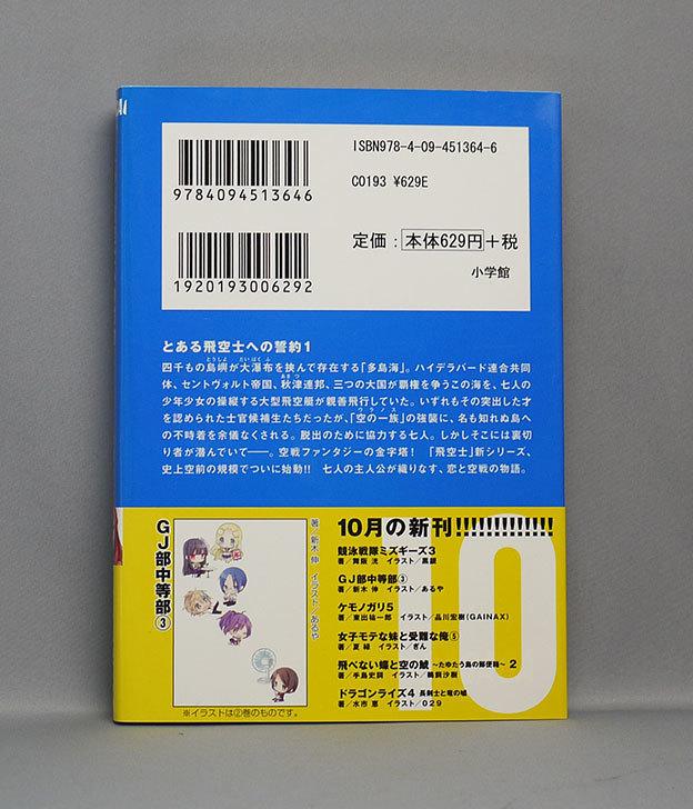 とある飛空士への誓約〈1〉犬村-小六-(著)を買った2.jpg