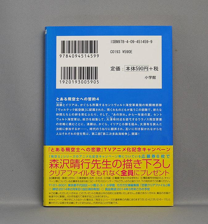 とある飛空士への誓約〈4〉犬村-小六-(著)を買った2.jpg