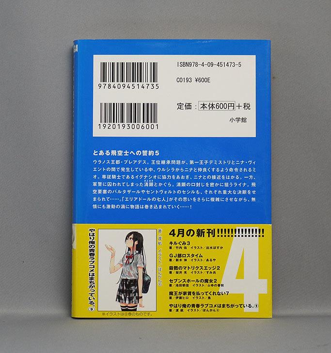 とある飛空士への誓約〈5〉犬村-小六-(著)を買った2.jpg