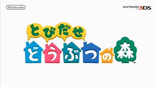 とびだせ-どうぶつの森、11月8日発売1.jpg