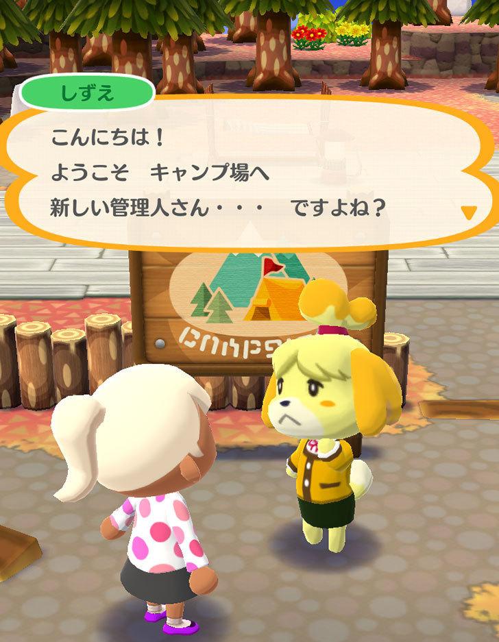どうぶつの森-ポケットキャンプ1-1.jpg