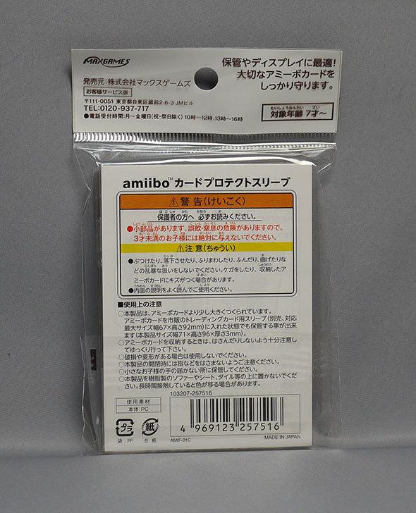 どうぶつの森amiiboカード-第1弾-(5パック+amiiboカード-プロテクトスリーブ3個セット)が届いた4.jpg