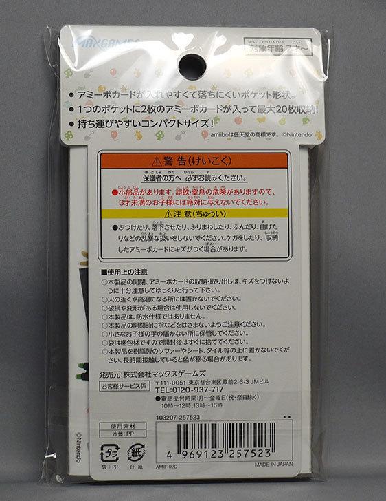 どうぶつの森amiiboカード-第1弾-(5パック+amiiboカード-ミニアルバムセット)を買った3.jpg