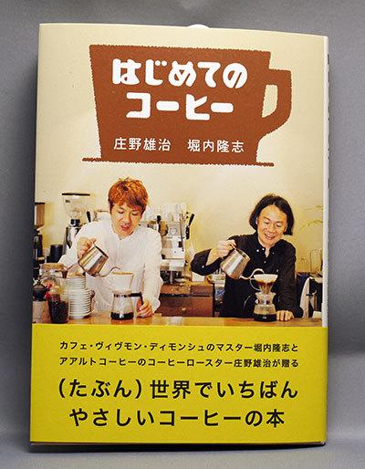 はじめてのコーヒー-堀内-隆志-(著),-庄野-雄治-(著)を買った.jpg