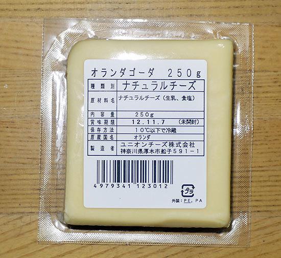 また、ゴーダチーズを買ってきた2.jpg