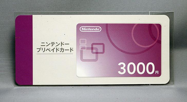 また、ドラクエ10用にニンテンドープリペイドカード3000円を買った.jpg