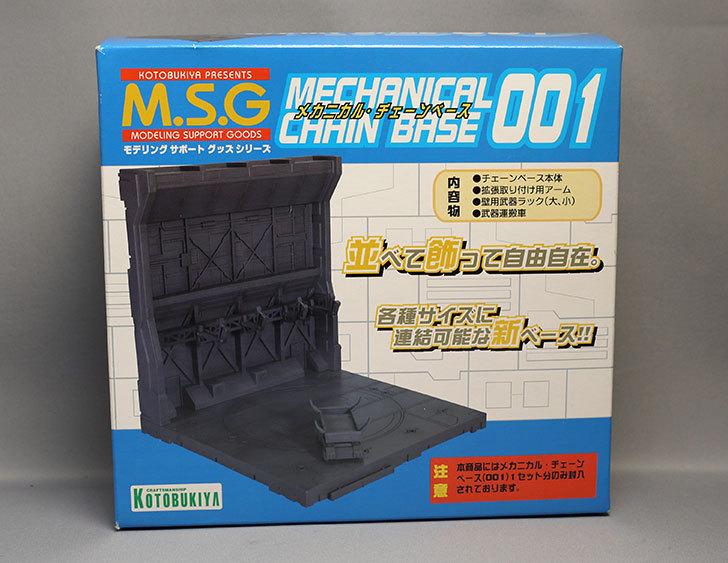 また、モデリングサポートグッズ-メカニカル・チェーンベース001買った2-1.jpg