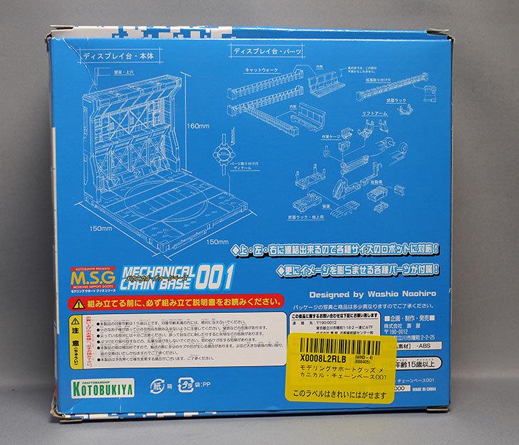 また、モデリングサポートグッズ-メカニカル・チェーンベース001買った2-2.jpg