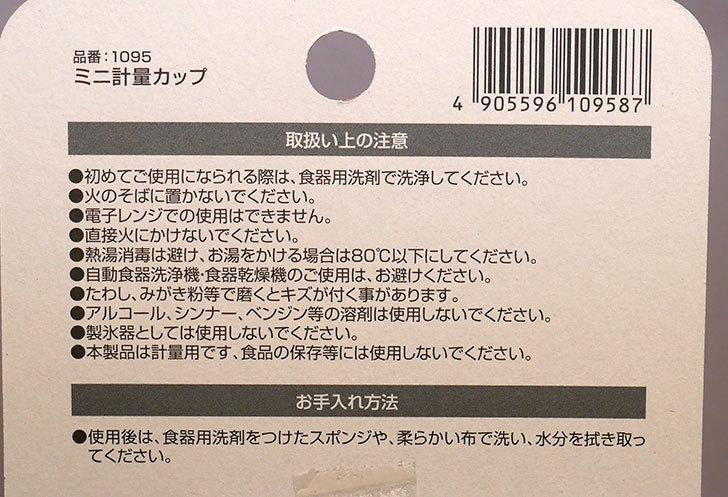 またセリアでミニ計量カップを買ってきた3.jpg