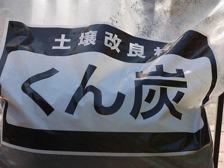 もみがらくん炭【100L】をたまごや商店で買った。2020年-002.jpg