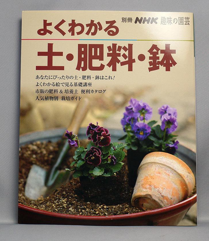 よくわかる土・肥料・鉢-(別冊NHK趣味の園芸)を買った.jpg