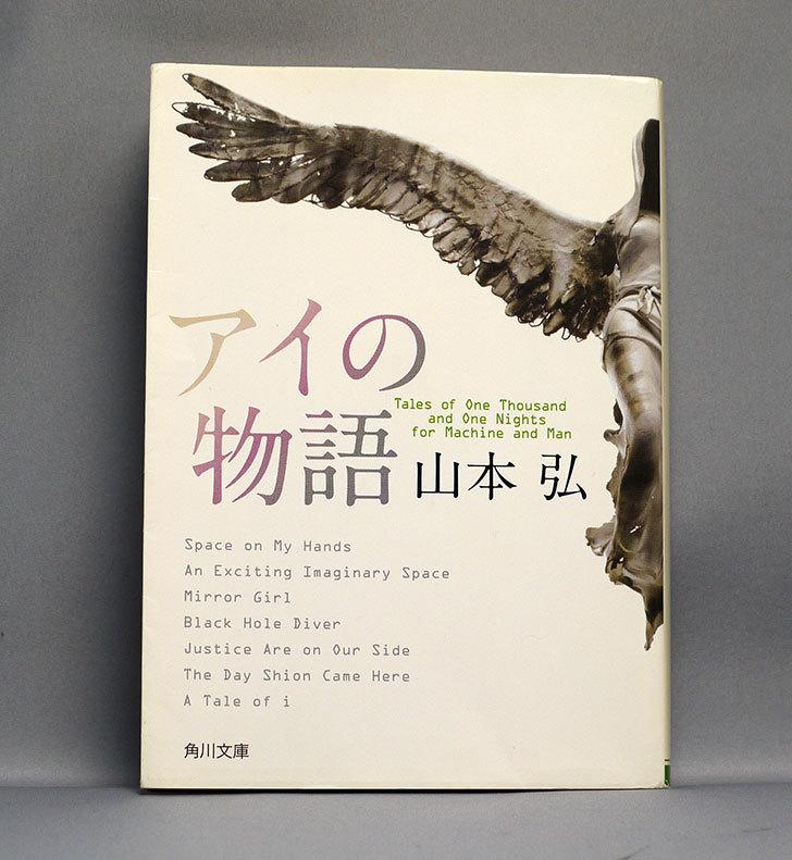 アイの物語-山本-弘-(著)を買った1.jpg
