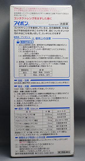アイボン-500mlを買った2.jpg