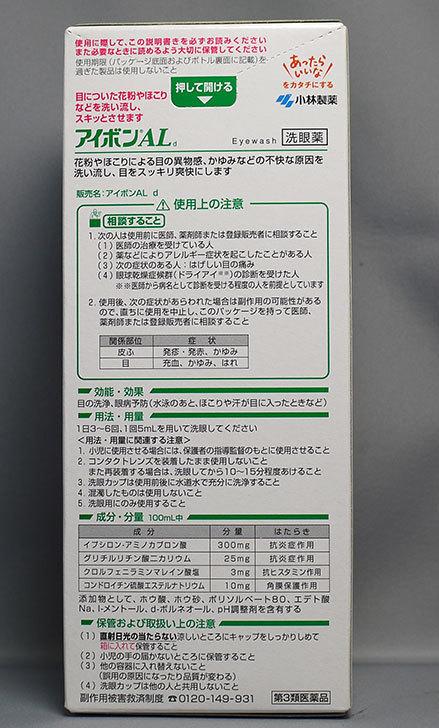 アイボンAL-500mLを買った3.jpg