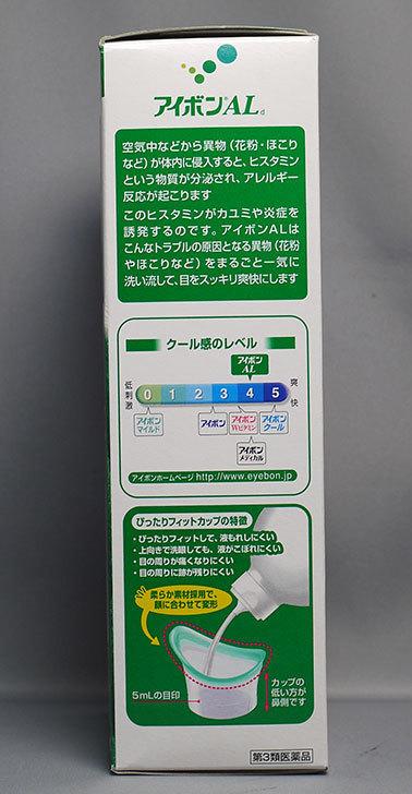 アイボンAL-500mLを買った4.jpg