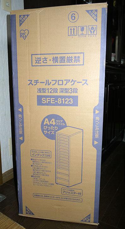 アイリスオーヤマ-スチールフロアケース-SFE-8123をホームズで買って来た2.jpg