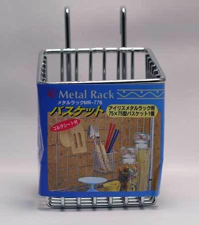 アイリスオーヤマ-メタルラックバスケット-MR-77B.jpg