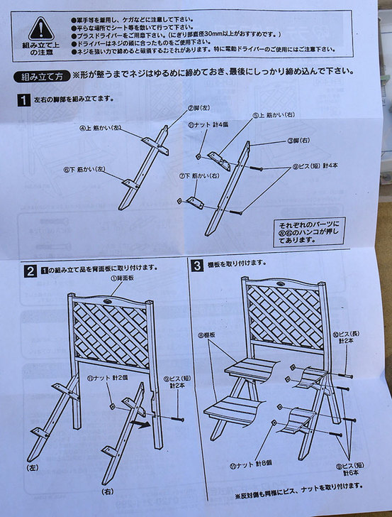 アイリスオーヤマ-ラティス付きフラワースタンド-EH-610を組み立てた9.jpg