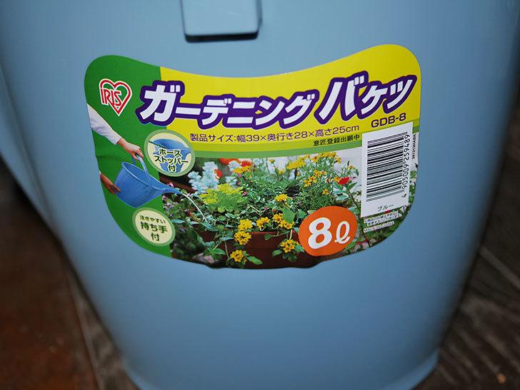 アイリスオーヤマ ガーデニング ブルー GDB-8を買った-003.jpg