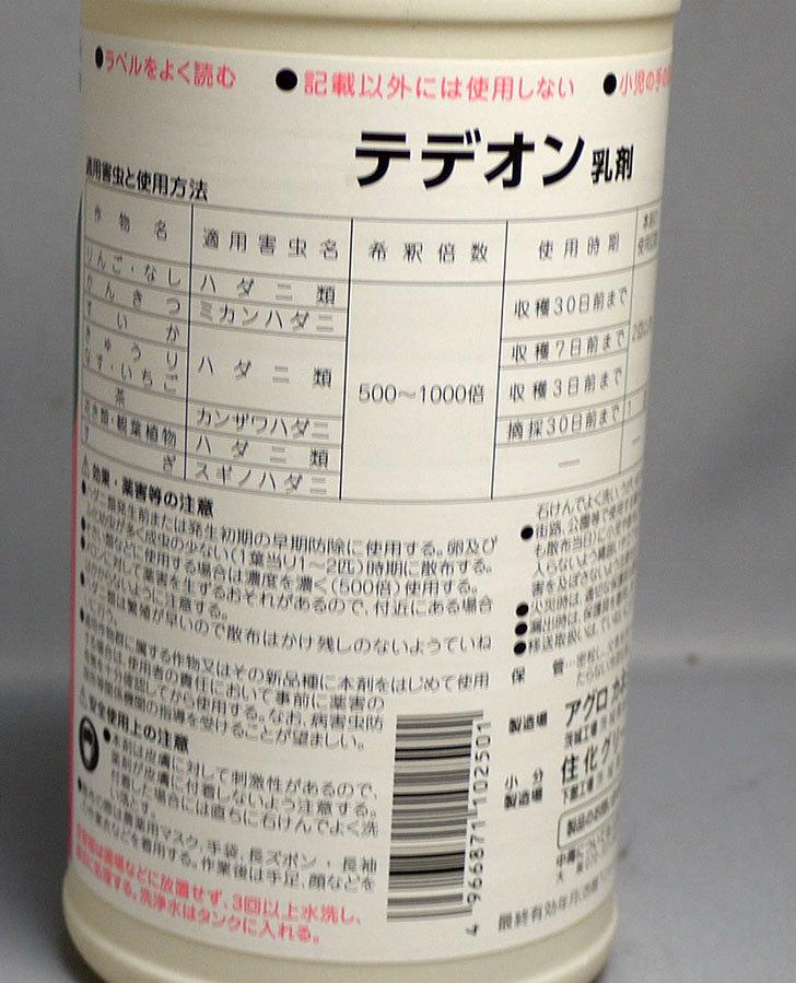 アグロカネショウ-テデオン乳剤-500mlを買った2.jpg