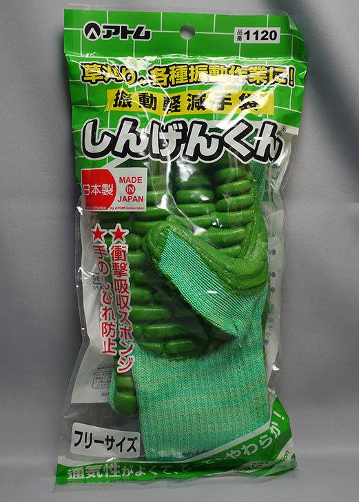 アトム-振動軽減手袋-しんげんくん-フリー-1120を買った2.jpg