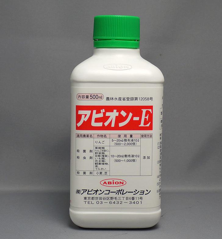 アビオンE-500mlを買った1.jpg