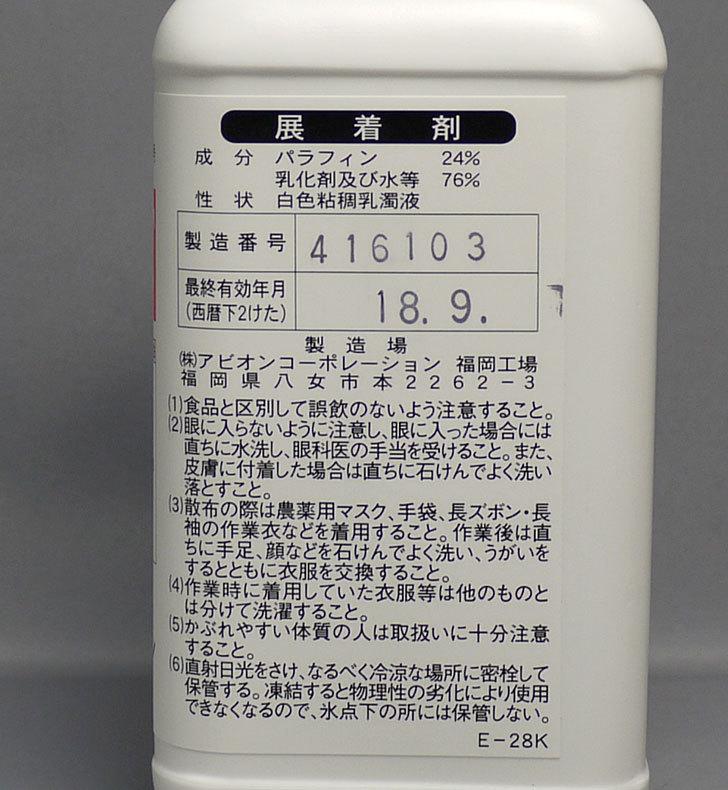 アビオンE-500mlを買った2.jpg