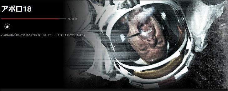 アポロ18を見た.jpg