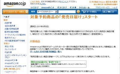 アマゾン「発売日届け」web.jpg