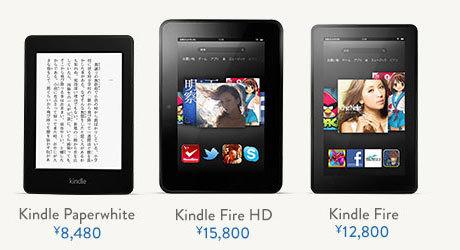 アマゾンが「Kindle」シリーズを発表1.jpg