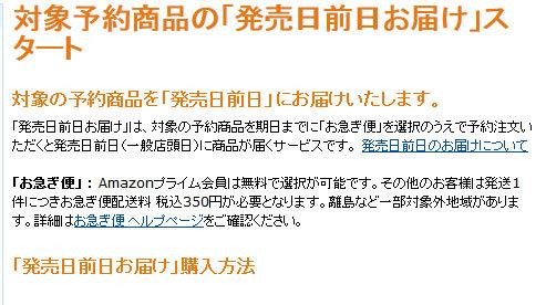 アマゾンでCD、DVD、ブルーレイの一部商品の「発売日前日お届け」サービスが始まる.jpg