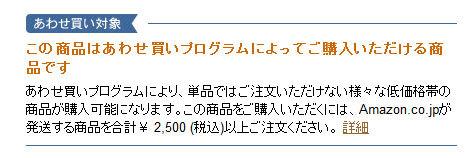 アマゾンで安い物を送料無料で送ってくれない、あわせ買いプログラムが始まる.jpg