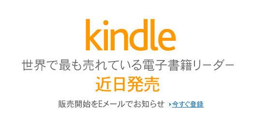 アマゾンにKindle近日発売.jpg