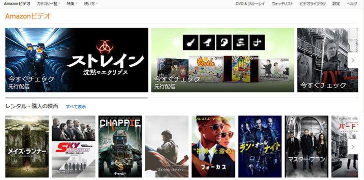 アマゾンプライム会員向け定額動画配信「プライム・ビデオ」1.jpg