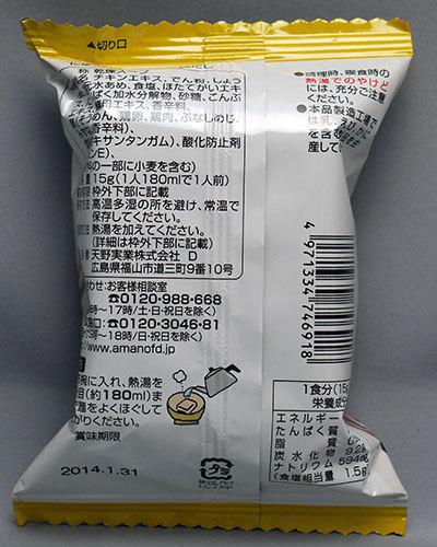 アマノフーズ-にゅうめん8食お試しセットを買ってみた5.jpg