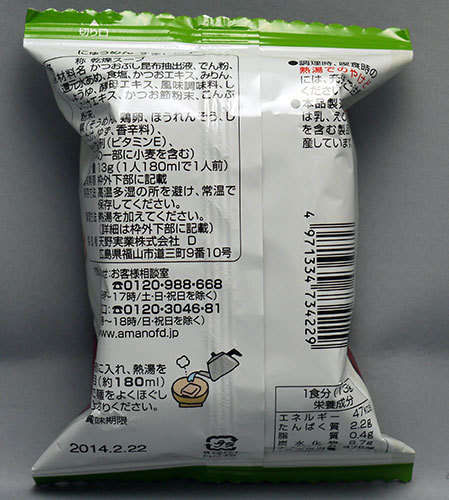 アマノフーズ-にゅうめん8食お試しセットを買ってみた7.jpg