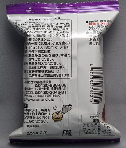 アマノフーズ-にゅうめん8食お試しセットを買ってみた9.jpg